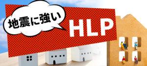 耐震、制震、免震、すべてまとめて「地震に強い」HLP