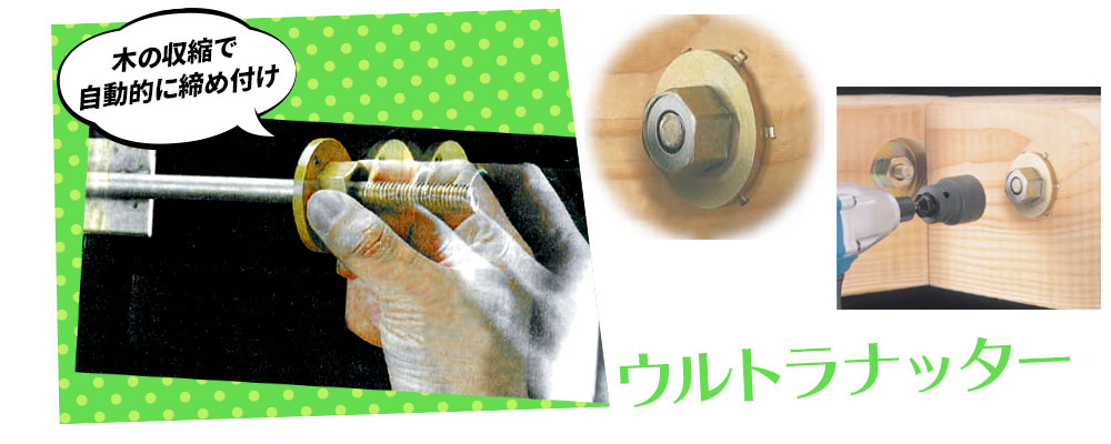 木の収縮で自動的に締め付け ウルトラナッター