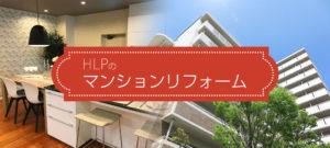 HLPのマンションリフォーム