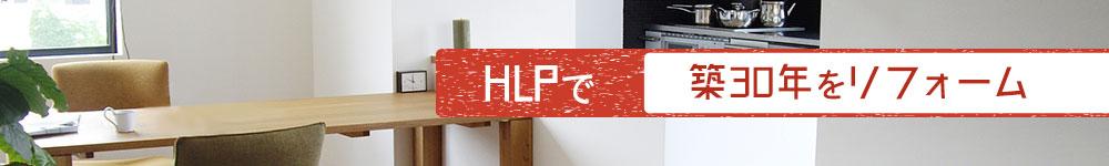 HLPで築30年をリフォーム