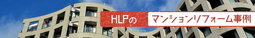 HLPのマンションリフォーム事例