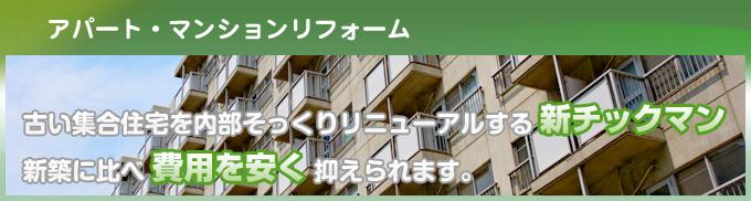アパート・マンションリフォーム