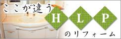 ここが違う H・L・Pのリフォーム