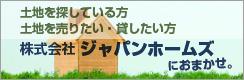 ジャパンホームズ